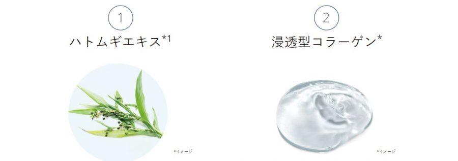 オルビス クリアの2種の保湿素材のイメージ画像
