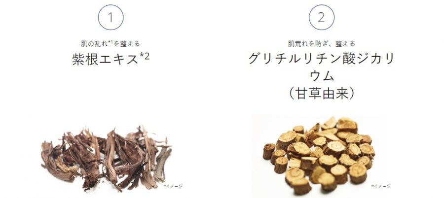 オルビス クリアの2種の和漢素材のイメージ画像