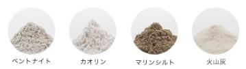 クレイクレンズの4種のクレイ素材