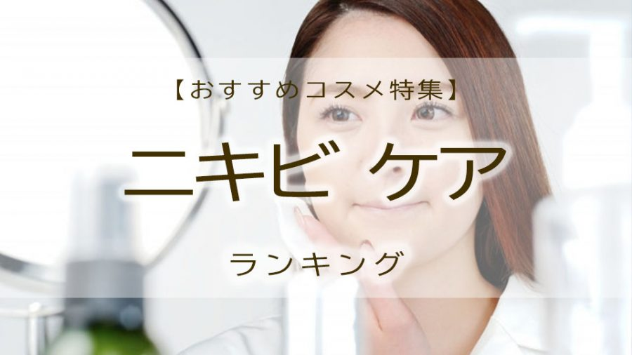 ニキビケアのおすすめ|スキンケア化粧品の人気ならコレ!