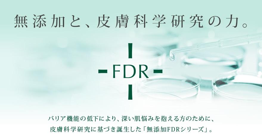 ファンケル FDRシリーズのLP画像
