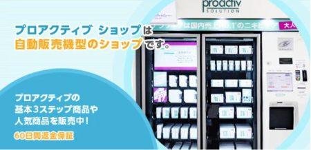 プロアクティブの自動販売機型ショップのイメージ画像