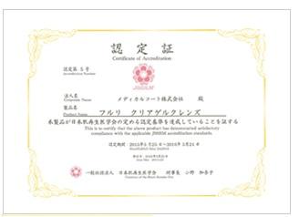 クリアゲルクレンズ 日本肌再生学会の認定証