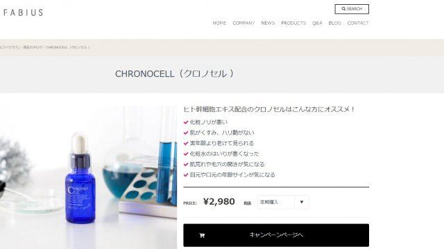 クロノセル ファビウス公式サイトトップ画像