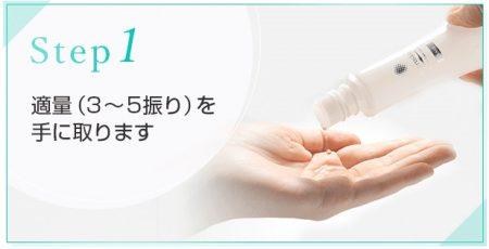 リプロスキン使い方step1